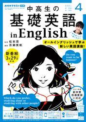 NHKラジオ 中高生の基礎英語 in English (2021年4月号)