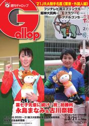 週刊Gallop(ギャロップ) (2021年3月21日号)