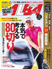 ALBA(アルバトロスビュー) (No.816)