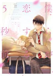 僕らが恋する5秒前~うぶ恋BLアンソロジー~ 【電子コミック限定特典付き】