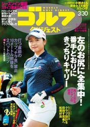 週刊ゴルフダイジェスト (2021/3/30号)