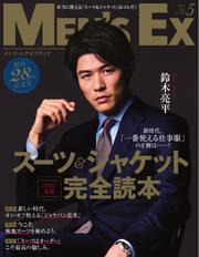 MEN'S EX(メンズ エグゼクティブ)【デジタル版】 (2021年5月号)