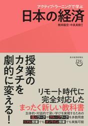 アクティブ・ラーニングで学ぶ 日本の経済