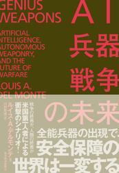 AI・兵器・戦争の未来―米中覇権・最終戦争の行方