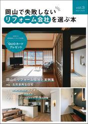 岡山で失敗しないリフォーム会社を選ぶ本 vol.3