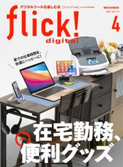 flick!(フリック) (2021年4月号)