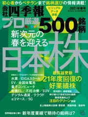 会社四季報プロ500 2021年 春号