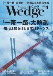 WEDGE(ウェッジ) (2021年4月号)