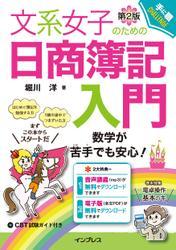 文系女子のための日商簿記入門 第2版