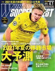 WORLD SOCCER DIGEST(ワールドサッカーダイジェスト) (4/1号)