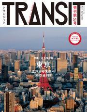 TRANSIT51号 東京の未来地図
