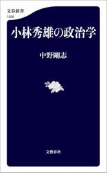 小林秀雄の政治学