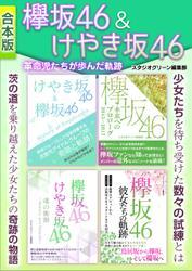 欅坂46&けやき坂46革命児たちが歩んだ軌跡