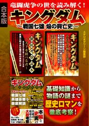 キングダム~戦国七雄 焔の興亡史~