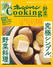 「究極シンプル、野菜料理」オレンジページCooking野菜 2021