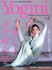 Yogini(ヨギーニ) (2021年5月号  Vol.81)