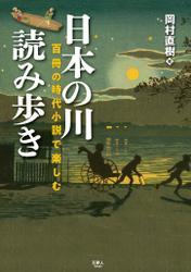 日本の川 読み歩き 百冊の時代小説で楽しむ
