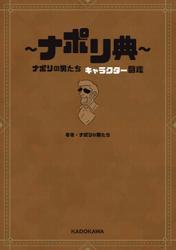 ~ナポリ典~ ナポリの男たち キャラクター図鑑