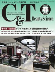 C&T(シーアンドティー) (No.187号)