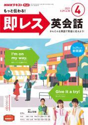NHKテレビ もっと伝わる! 即レス英会話 (2021年4月号)