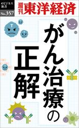 がん治療の正解-週刊東洋経済eビジネス新書No.357