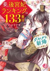 妾の後宮妃ランキングは133番目のようです +皇帝陛下と妾のグルメな新婚はじめました【特典ショートストーリーつき】