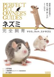 ネズミ完全飼育  マウス、ラット、スナネズミ