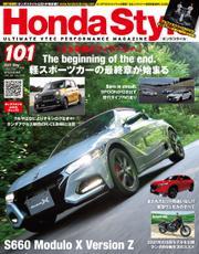 Honda Style (ホンダスタイル) 2021年5月号 Vol.101