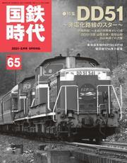 国鉄時代  2021年 5月号 Vol.65