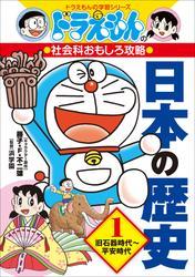 ドラえもんの社会科おもしろ攻略 日本の歴史 1 旧石器時代~平安時代