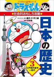 ドラえもんの社会科おもしろ攻略 日本の歴史 3 江戸時代後半~現代