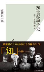 20世紀論争史~現代思想の源泉~