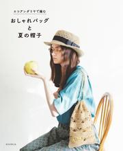 エコアンダリヤで編む おしゃれバッグと夏の帽子