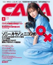CAPA(キャパ) (2021年4月号)