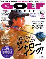 ゴルフダイジェスト (2021年5月号)