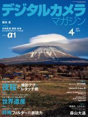 デジタルカメラマガジン (2021年4月号)