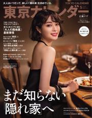 東京カレンダー (2021年5月号)