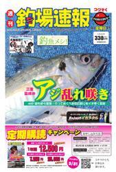 週刊 釣場速報 関西版 (2021/03/26号)