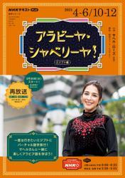NHKテレビ アラビーヤ・シャベリーヤ! (2021年4月~6月/10月~12月)
