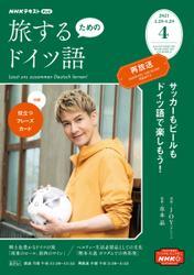 NHKテレビ 旅するためのドイツ語 (2021年4月号)