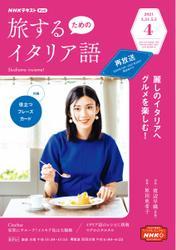 NHKテレビ 旅するためのイタリア語 (2021年4月号)