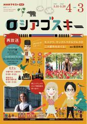 NHKテレビ ロシアゴスキー (2021年度)