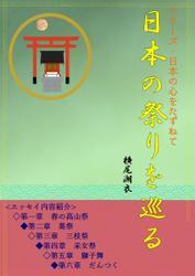 日本の祭りを巡る