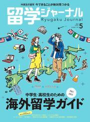 留学ジャーナル (2021年5月号)