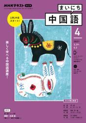 NHKラジオ まいにち中国語 (2021年4月号)