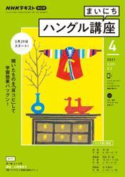 NHKラジオ まいにちハングル講座 (2021年4月号)