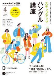 NHKラジオ ステップアップハングル講座 (2021年4月号)
