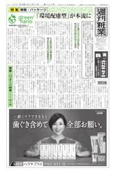 週刊粧業 (第3244号)