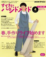 NHK すてきにハンドメイド (2021年4月号)