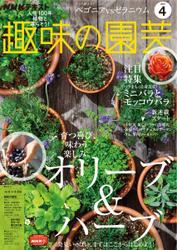 NHK 趣味の園芸 (2021年4月号)